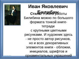Иван Яковлевич Билибин Стиль.Узнать работы Билибина можно по большого формат