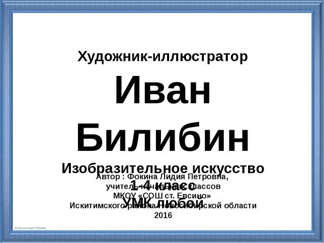 «Сказка об Иване-царевиче»