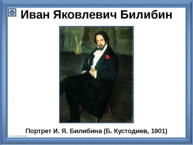 Иван Яковлевич Билибин Портрет И. Я. Билибина (Б. Кустодиев, 1901)