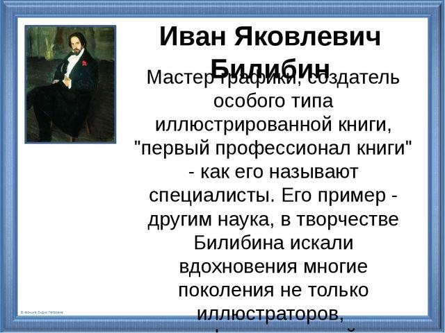 Иван Яковлевич Билибин Мастер графики, создатель особого типа иллюстрированно...