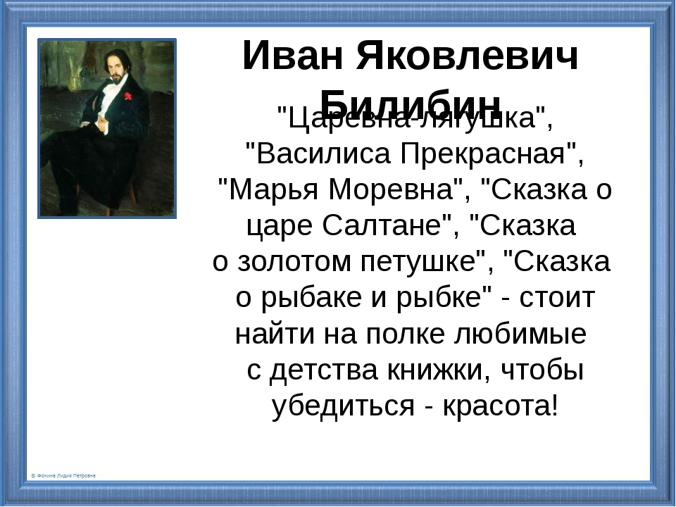 "Иван Яковлевич Билибин ""Царевна-лягушка"", ""Василиса Прекрасная"", ""Марья Морев..."