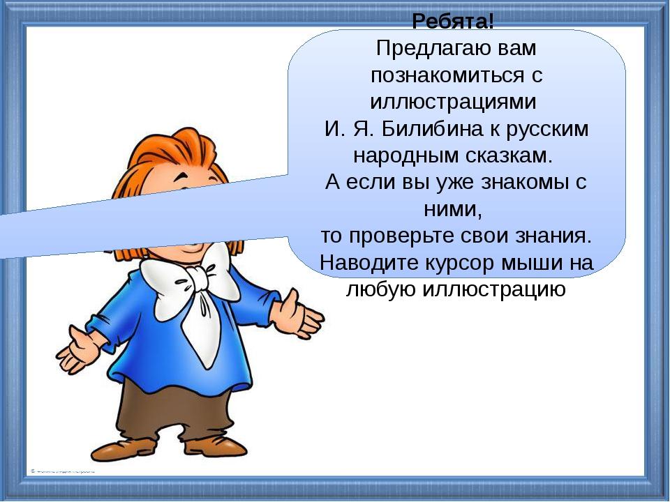 Ребята! Предлагаю вам познакомиться с иллюстрациями И. Я. Билибина к русским...