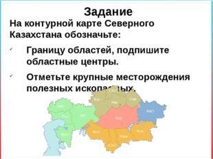 Задание На контурной карте Северного Казахстана обозначьте: Границу областей,