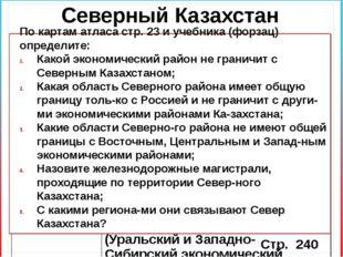 Северный Казахстан Стр. 240 По картам атласа стр. 23 и учебника (форзац) опре