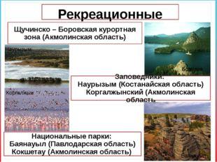 Рекреационные ресурсы Щучинско – Боровская курортная зона (Акмолинская област