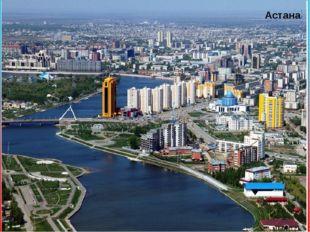 Население Астана Средняя плотность 6,6 чел/ км² (2 место) На Юге- 11,1 чел/км