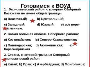 Готовимся к ВОУД 1. Экономический район, с которым Северный Казахстан не имее