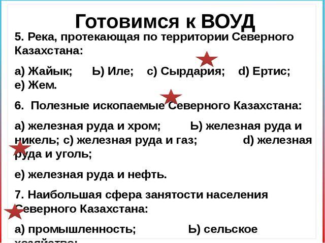 Готовимся к ВОУД 5. Река, протекающая по территории Северного Казахстана: а)...