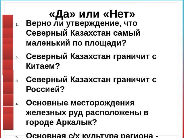 «Да» или «Нет» Верно ли утверждение, что Северный Казахстан самый маленький п...