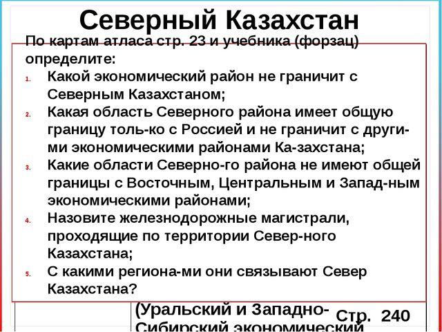 Северный Казахстан Стр. 240 По картам атласа стр. 23 и учебника (форзац) опре...