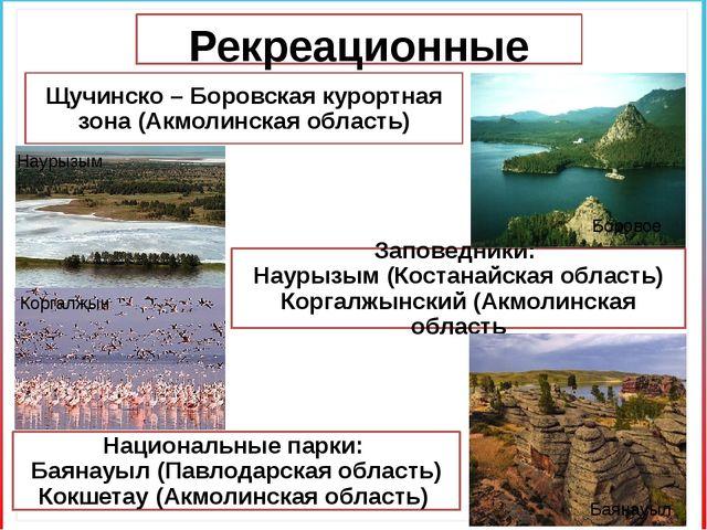 Рекреационные ресурсы Щучинско – Боровская курортная зона (Акмолинская област...
