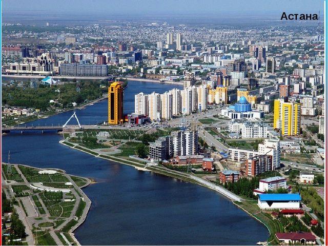 Население Астана Средняя плотность 6,6 чел/ км² (2 место) На Юге- 11,1 чел/км...