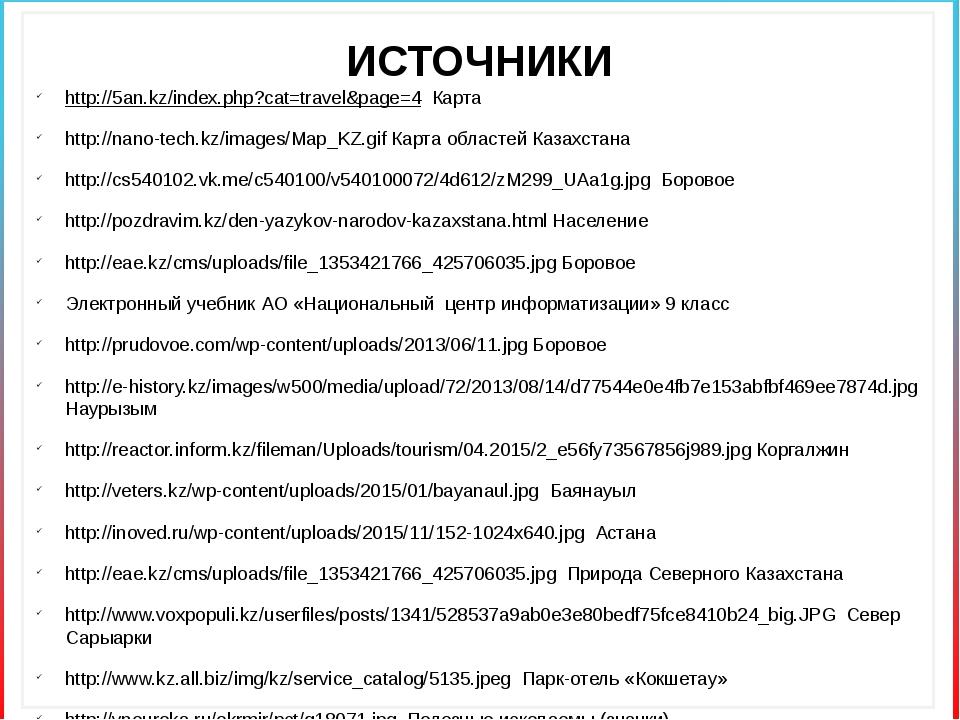 ИСТОЧНИКИ http://5an.kz/index.php?cat=travel&page=4 Карта http://nano-tech.kz...