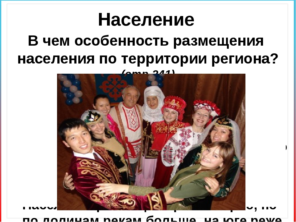 Население Население Северного Казахстана многонационально: казахи, русские, у...