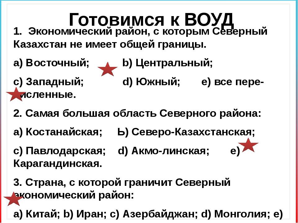 Готовимся к ВОУД 1. Экономический район, с которым Северный Казахстан не имее...