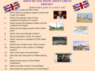 WHAT DO YOU KNOW ABOUT GREAT BRITAIN? (ВИКТОРИНА ДЛЯ 9, 10, 11 КЛАССОВ) Who