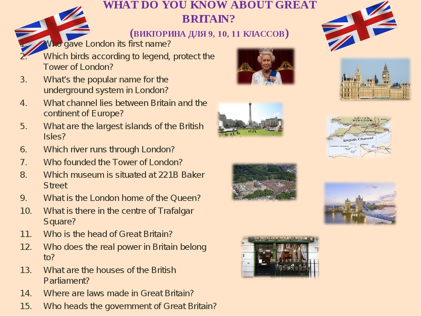 WHAT DO YOU KNOW ABOUT GREAT BRITAIN? (ВИКТОРИНА ДЛЯ 9, 10, 11 КЛАССОВ) Who...