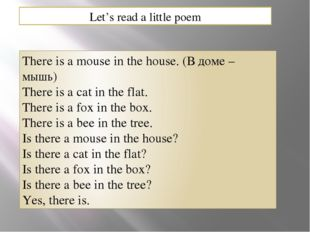 Let's read a little poem There is a mouse in the house. (В доме – мышь) There