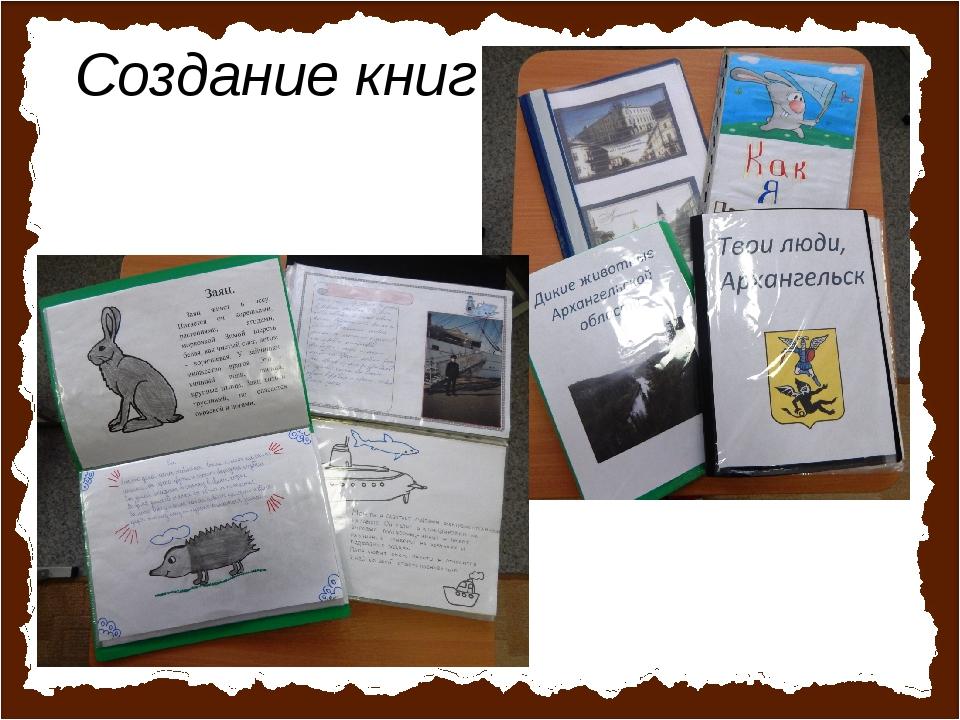 Создание книг