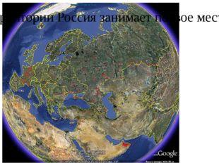 По территории Россия занимает первое место в мире