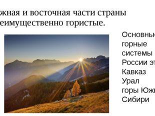 Южная и восточная части страны преимущественно гористые. Основные горные сист