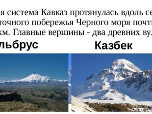 Горнаясистема Кавказпротянулась вдольсеверо-восточногопобережья Черногом