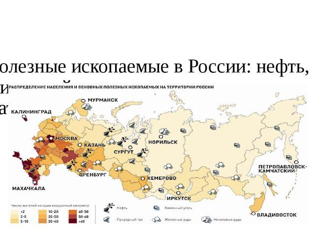 Полезные ископаемые в России: нефть, природный газ, уголь, железная руда, ап...