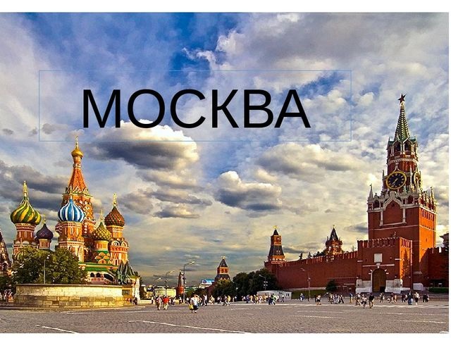 Столица России: МОСКВА