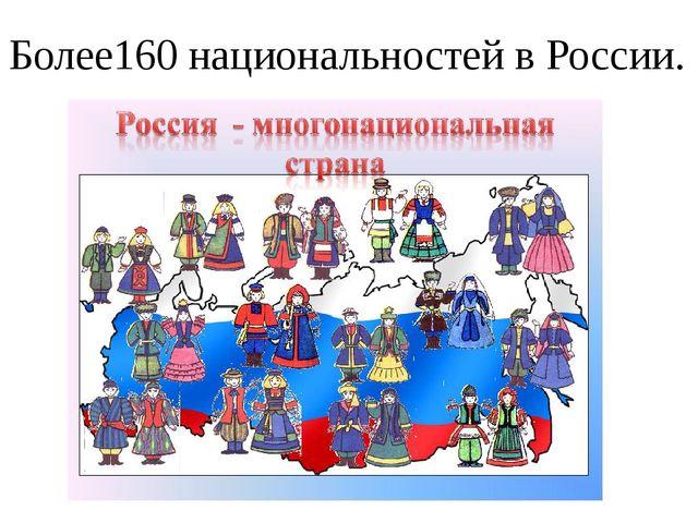 Более160 национальностей в России.