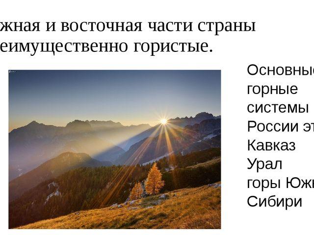 Южная и восточная части страны преимущественно гористые. Основные горные сист...