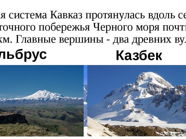 Горнаясистема Кавказпротянулась вдольсеверо-восточногопобережья Черногом...