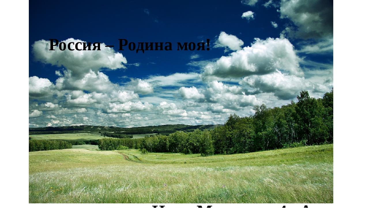 Россия – Родина моя! Иван Мирошин 4 «А»