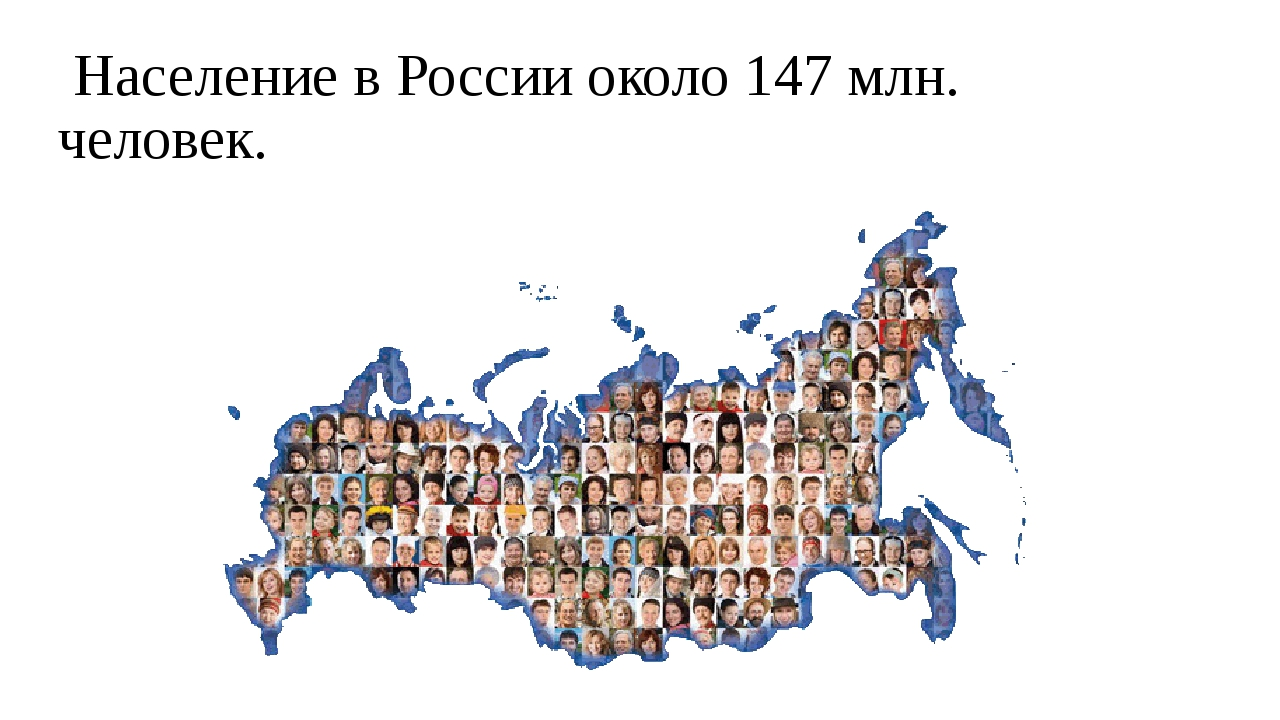 Население в России около 147 млн. человек.
