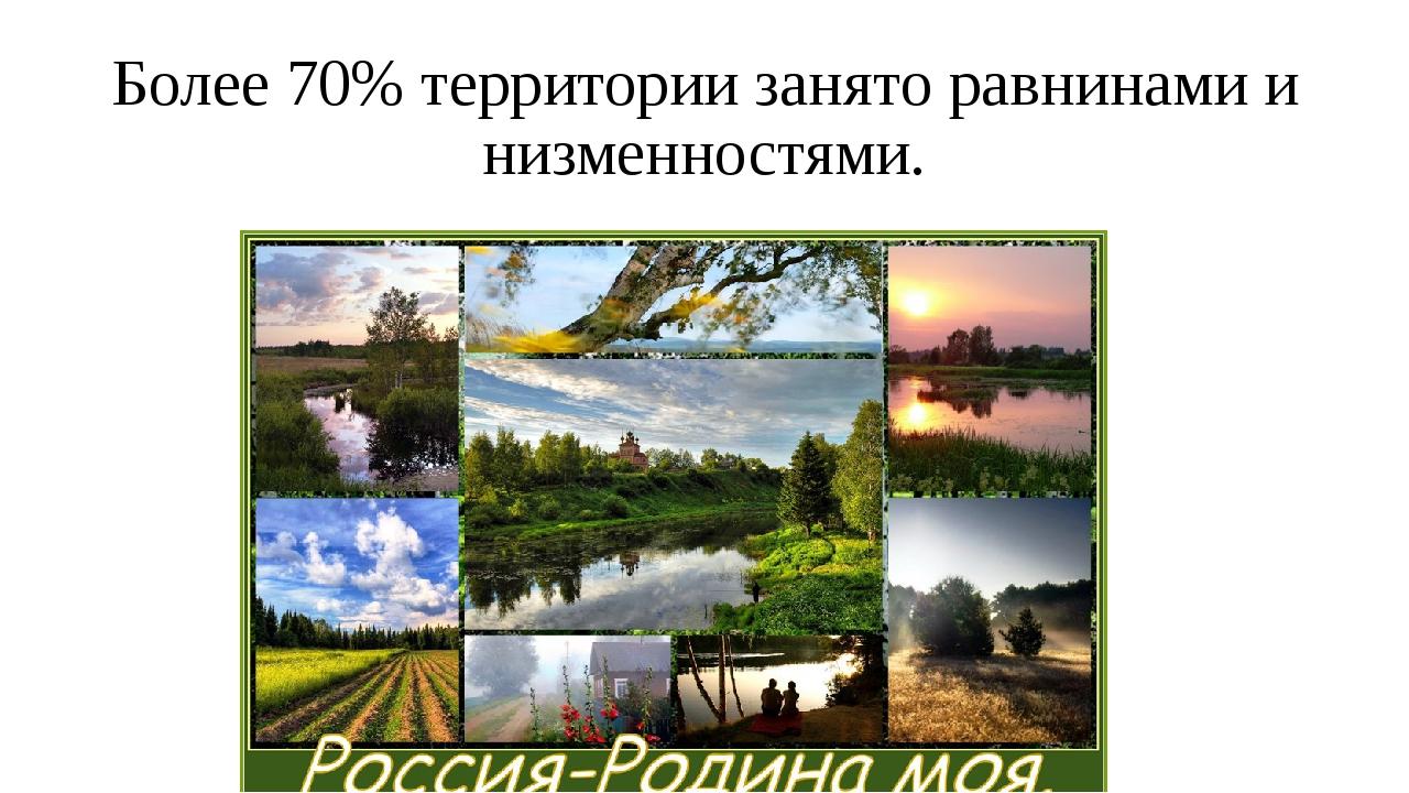 Более 70% территории занято равнинами и низменностями.