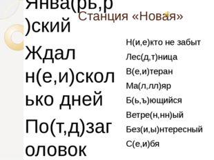 Станция «Новая» Позв(о,а)лять шалости Велоси(п,пп)ед Янва(рь,р)ский Ждал н