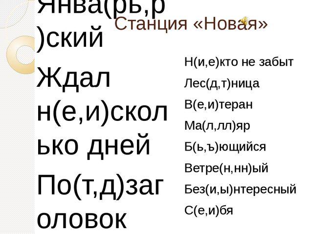 Станция «Новая» Позв(о,а)лять шалости Велоси(п,пп)ед Янва(рь,р)ский Ждал н...