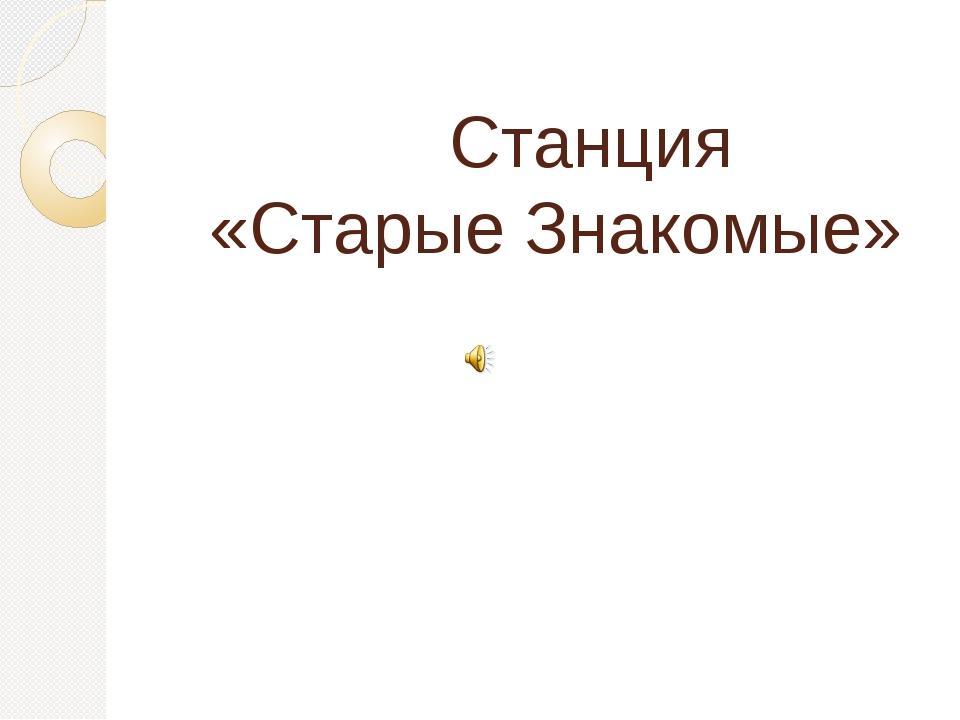 Станция «Старые Знакомые»