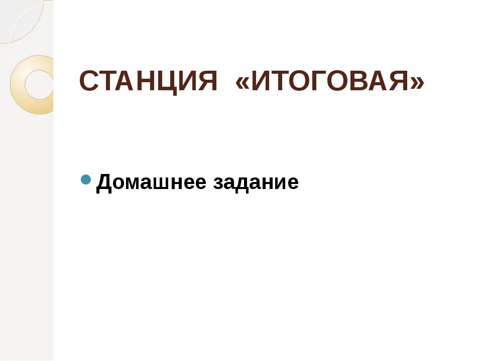 СТАНЦИЯ «ИТОГОВАЯ» Домашнее задание