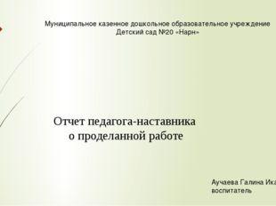 Муниципальное казенное дошкольное образовательное учреждение Детский сад №20