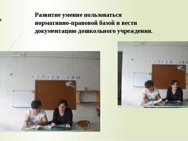Развитие умение пользоваться нормативно-правовой базой и вести документацию д...