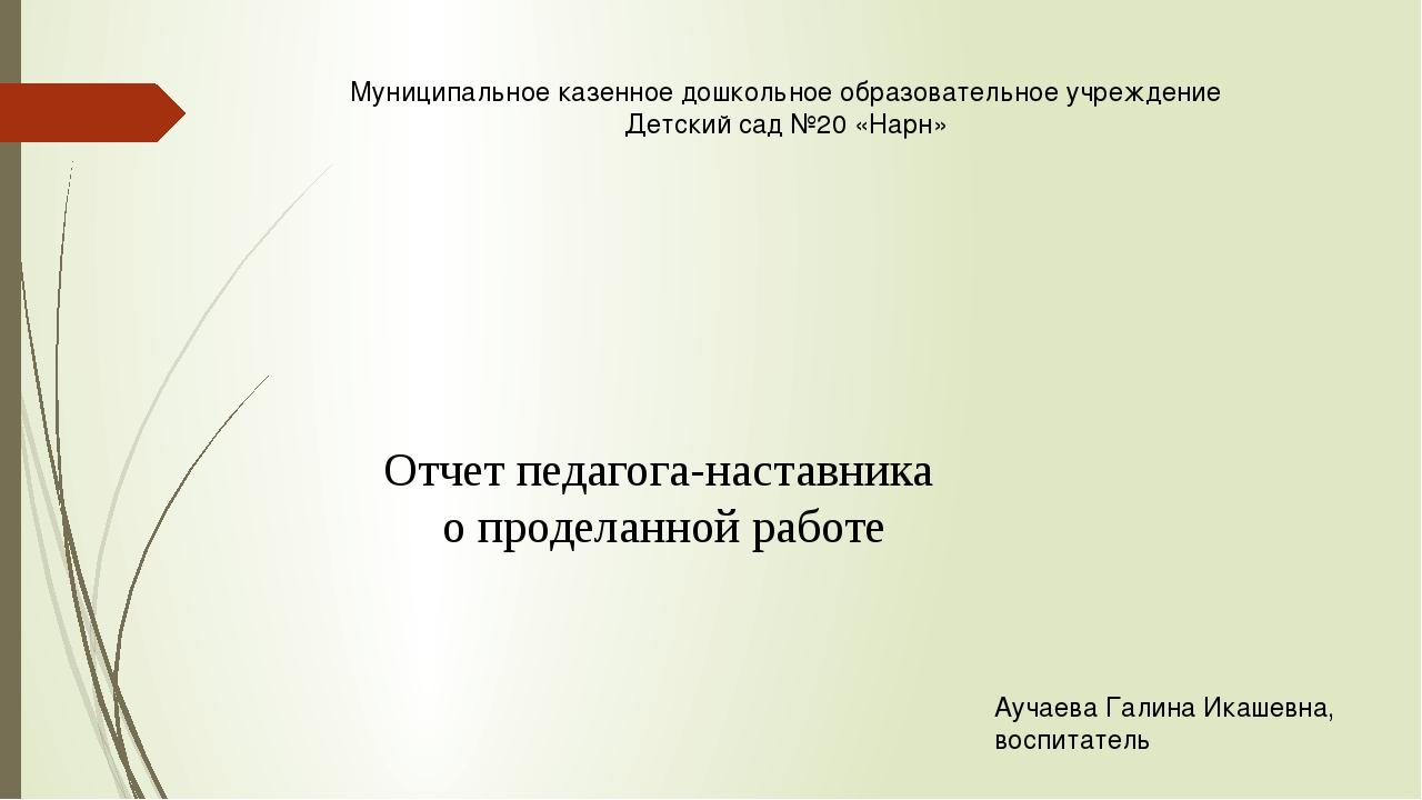 Муниципальное казенное дошкольное образовательное учреждение Детский сад №20...