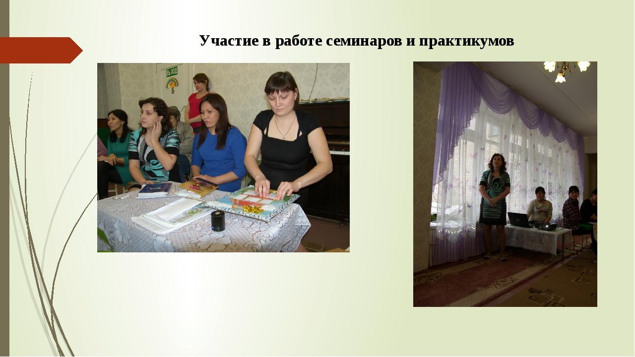 Участие в работе семинаров и практикумов