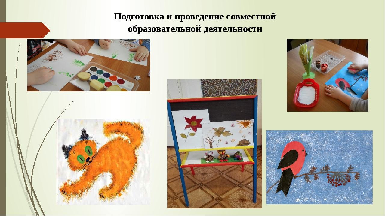 Подготовка и проведение совместной образовательной деятельности