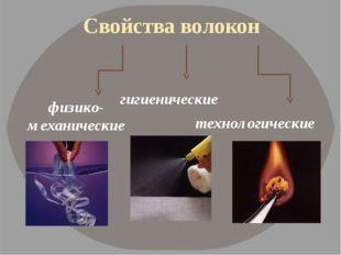 Свойства волокон физико-механические гигиенические технологические