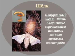 Шёлк Натуральный шелк – нити, полученные скручиванием коконных волокон тутово
