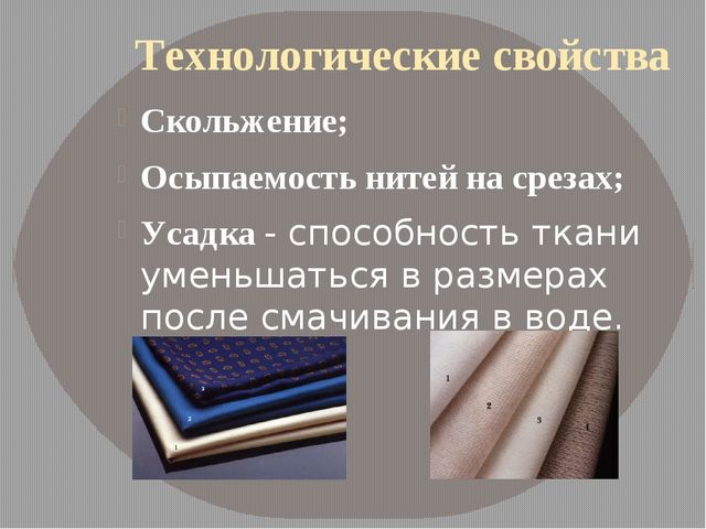 Технологические свойства Скольжение; Осыпаемость нитей на срезах; Усадка - сп...