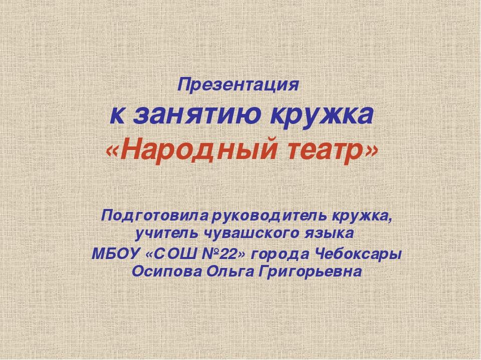 Презентация к занятию кружка «Народный театр» Подготовила руководитель кружка...