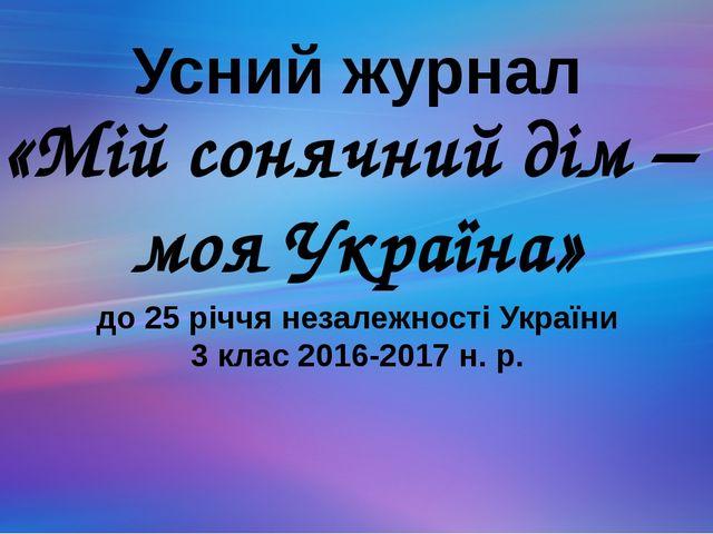 «Мій сонячний дім – моя Україна» до 25 річчя незалежності України 3 клас 2016...