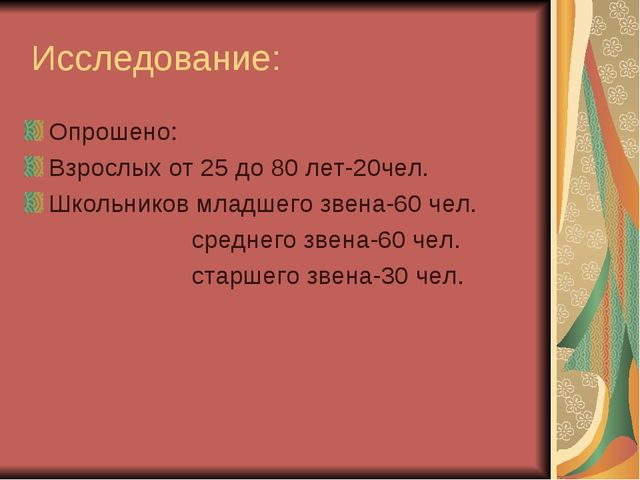 Исследование: Опрошено: Взрослых от 25 до 80 лет-20чел. Школьников младшего...