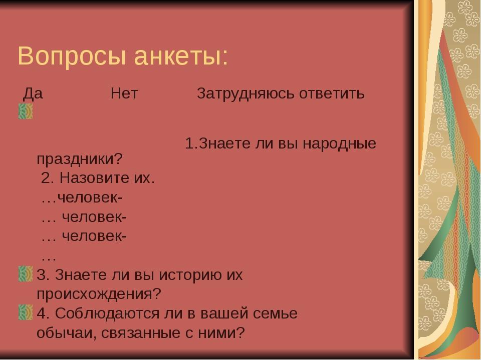 Вопросы анкеты: Да Нет Затрудняюсь ответить 1.Знаете ли вы народные праздники...